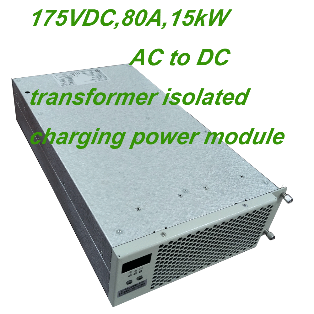 175VDC,80A,15KW  power charging module